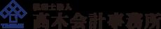 税理士法人髙木会計事務所